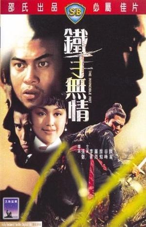 Фільм «Неукротимый кулак» (1969)