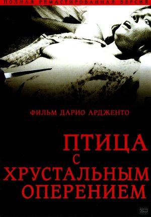 Фильм «Птица с хрустальным оперением» (1970)