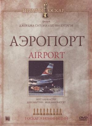 Фільм «Аеропорт» (1970)
