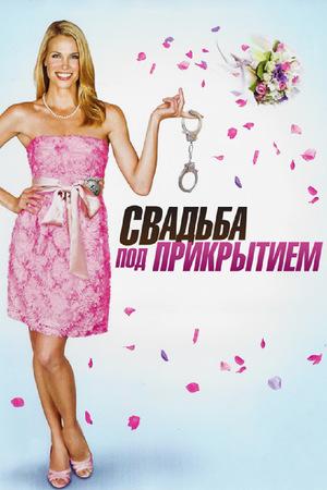 Фільм «Весілля під прикриттям» (2012)