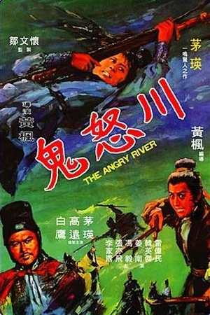 Фільм «Бурная река» (1971)