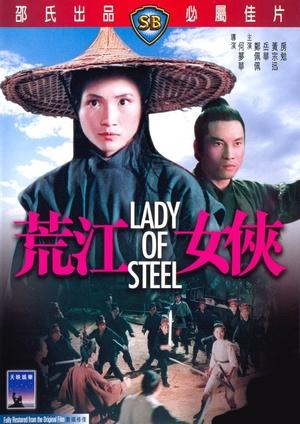 Фільм «Девушка из стали» (1969)