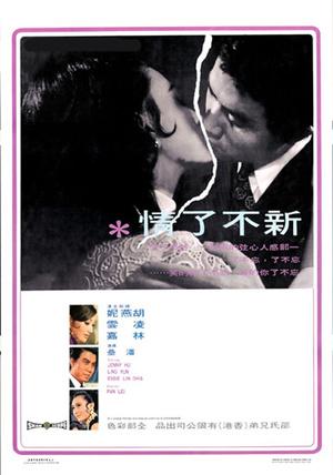 Фільм «Любовь без конца» (1970)