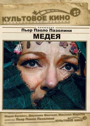 Фільм «Медея» (1969)