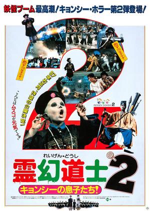 Фільм «Сын китайского вампира 2» (1987)