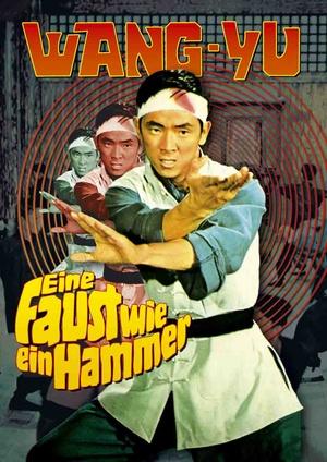 Фільм «Однорукий боксер» (1972)