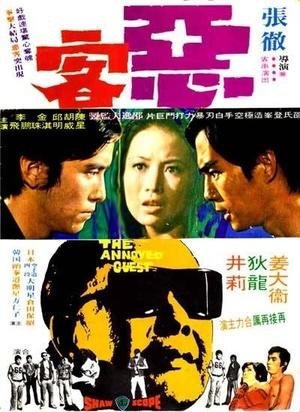 Фільм «Рассерженный гость» (1972)