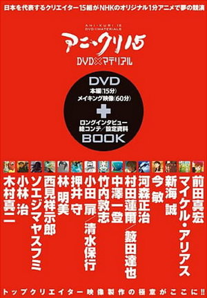 Сериал «Пятнадцать творцов аниме» (2007)