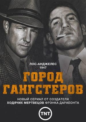 Серіал «Город гангстеров» (2013)