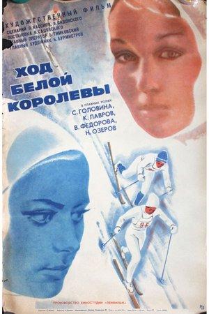 Фільм «Хід білої королеви» (1971)