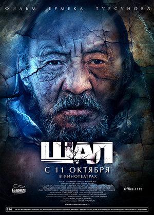 Фильм «Старик» (2012)