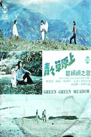 Фільм «Qing qing cao yuan shang» (1974)