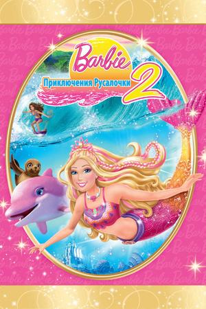 Мультфільм «Барбі пригоди Русалоньки 2» (2011)
