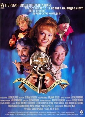Фільм «Продается дача» (2005)