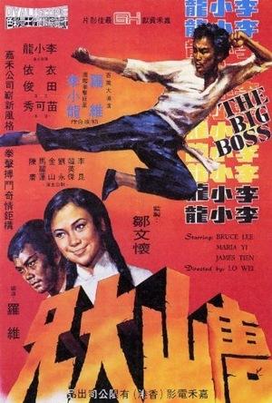 Фільм «Великий бос» (1971)