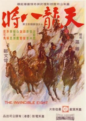 Фільм «Неукротимая восьмерка» (1971)
