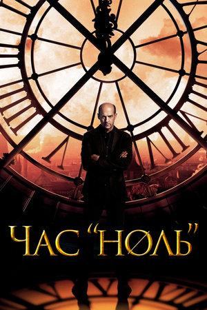 Серіал «Час Ч» (2013 – ...)