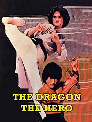 Фільм «Дракон-герой» (1979)