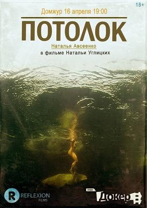 Фильм «Потолок» (2011)