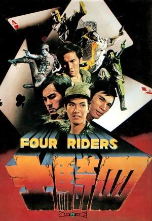 Фільм «Четыре всадника» (1972)