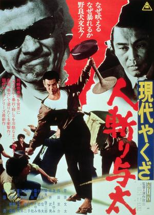 Фильм «Уличный бандит» (1972)