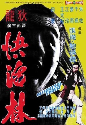Фільм «Очаровательный лес» (1972)