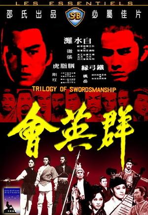 Фільм «Трилогия искусства меченосцев» (1972)