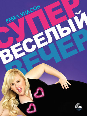 Сериал «Супер весёлый вечер» (2013 – 2014)