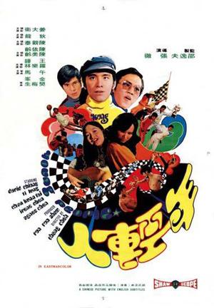 Фільм «Молодежь» (1972)