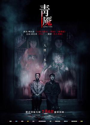 Фільм «Кошмар» (2012)
