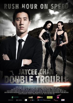 Фільм «Двойные неприятности» (2012)
