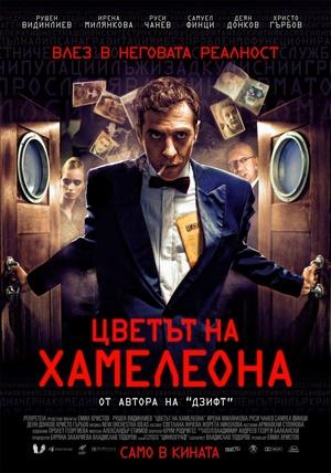 Фильм «Цвет хамелеона» (2012)