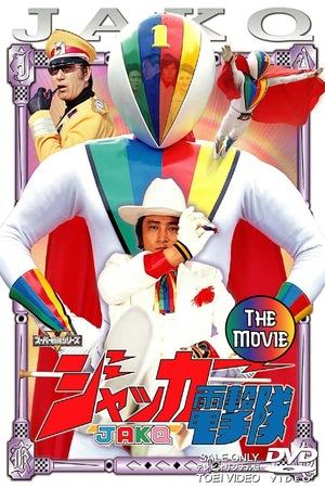 Фильм «J.A.K.Q. Dengekitai the Movie» (1977)