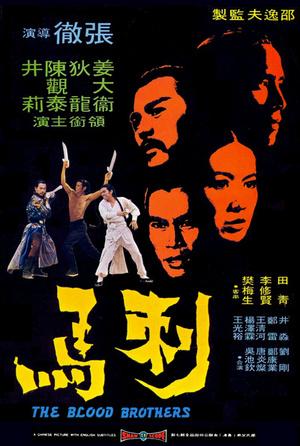 Фільм «Брати по крові» (1973)