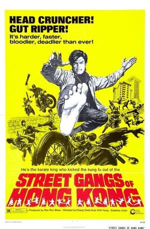 Фільм «Уличные банды Гонконга» (1973)