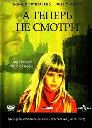 Фильм «А теперь не смотри» (1973)