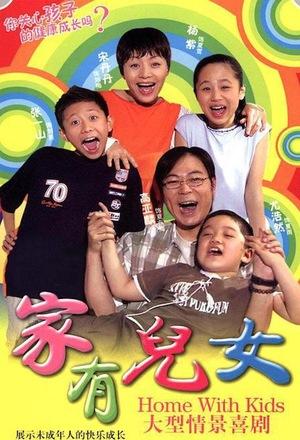 Серіал «Дом с детьми» (2005 – ...)
