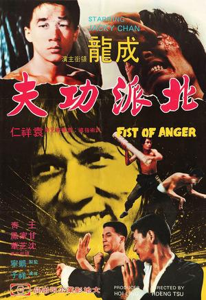 Фільм «Кулак возмездия» (1973)
