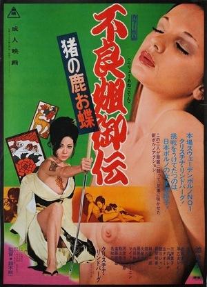 Фильм «Секс и ярость» (1973)