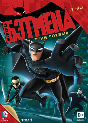 Сериал «Берегитесь Бэтмена» (2013 – 2014)