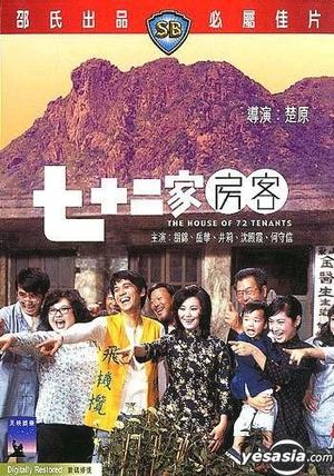 Фільм «Дом на семьдесят два жильца» (1973)
