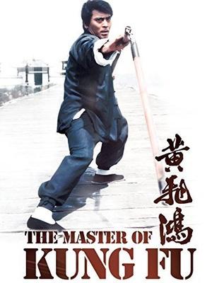 Фільм «Мастер кунг-фу» (1973)