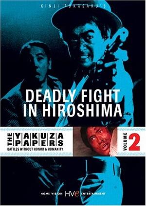 Фильм «Смертельная схватка в Хиросиме» (1973)