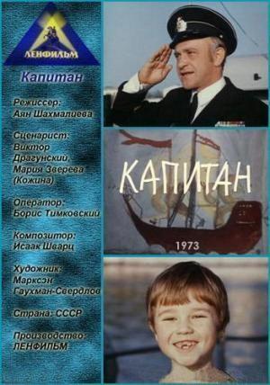 Фільм «Капітан» (1973)