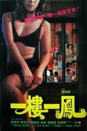 Фільм «Воссоединение» (1988)