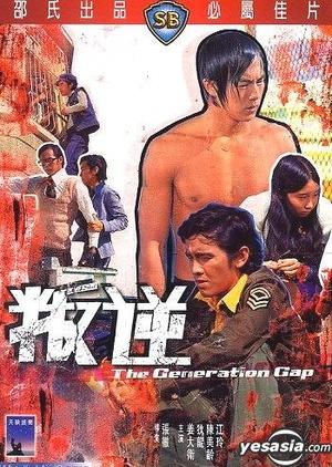 Фільм «Конфликт поколений» (1973)