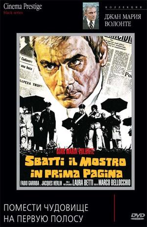 Фильм «Помести чудовище на первую полосу» (1972)