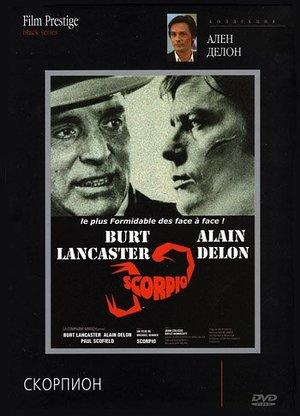 Фильм «Скорпион» (1973)