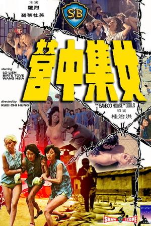 Фільм «Бамбуковый дом кукол» (1973)