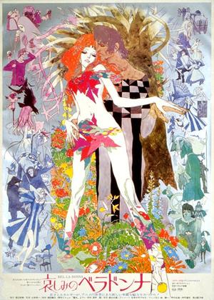 Аниме «Печальная Белладонна» (1973)